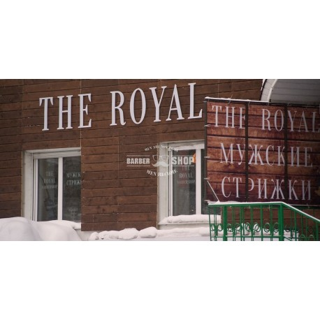"Барбершоп ""THE ROYAL BARBERSHOP"""